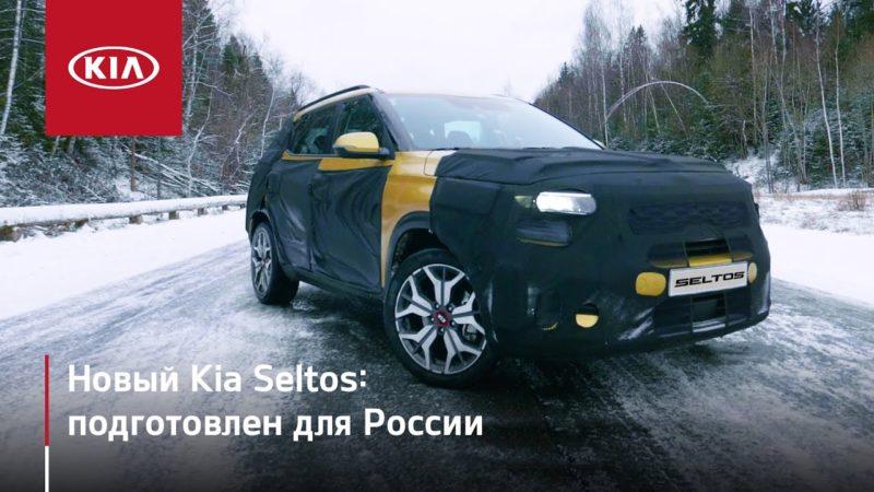 Испытания КИА Селтос на Дмитровском полигоне НАМИ – результаты кроссовера